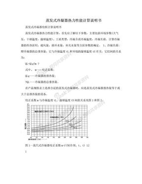 蒸发式冷凝器热力性能计算说明书.doc