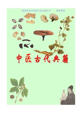 辅行诀脏腑用药法要.pdf