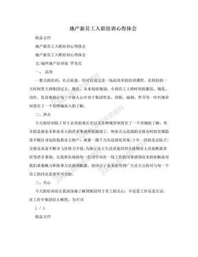 地产新员工入职培训心得体会.doc