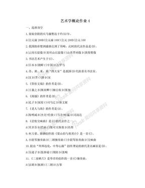 艺术学概论作业4.doc