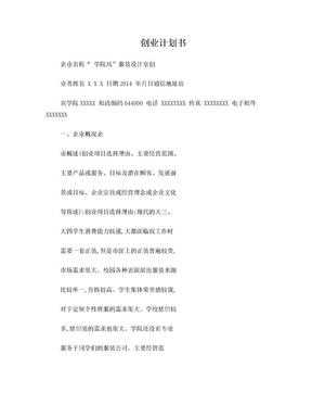 SYB大学生创业计划书范本.doc