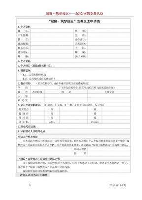 绿窗·筑梦致远-2012寒假义工申请表.doc