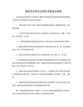 餐饮单位食品及原料采购索证制度.doc
