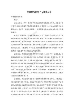 校级优秀团员个人事迹材料.doc