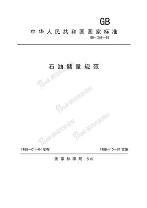 GB269-88石油储量规范.doc