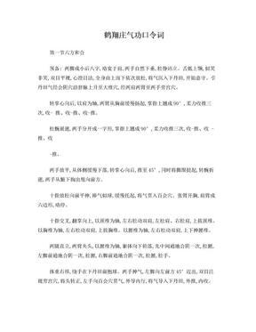 鹤翔庄气功口令词1.doc