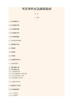 突发事件应急演练指南.doc