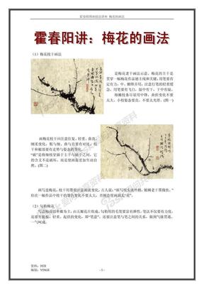 霍春阳国画技法讲座:梅花的画法.pdf