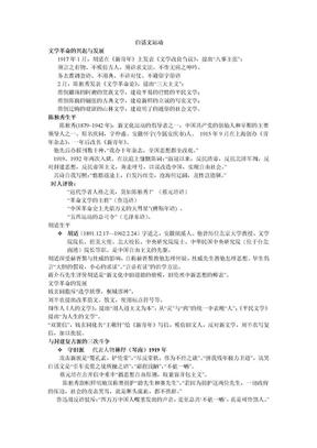 中国现当代文学考试重点.doc