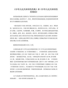 《中华人民共和国兽药典》和《中华人民共和国兽药规范》.doc