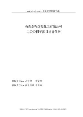 156营销副总经理.doc