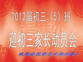 2012初三动员大会.ppt