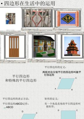八年级下册19.1《平行四边形与特殊的平行四边形》课件.ppt