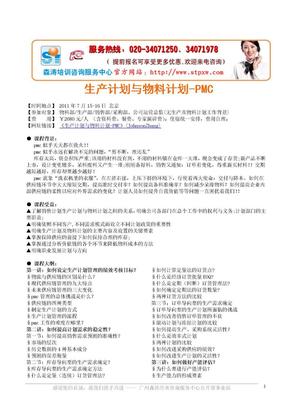 生产计划与物料计划-PMC.doc