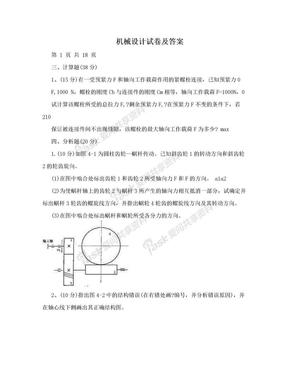 机械设计试卷及答案.doc