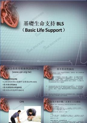 基礎生命支持 BLS (Basic Life Support).ppt