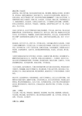 数卷残编言论集(七).doc
