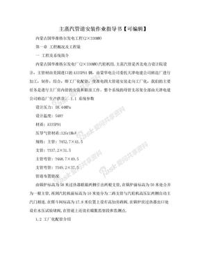 主蒸汽管道安装作业指导书【可编辑】.doc