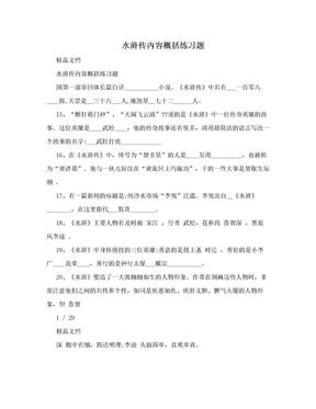 水浒传内容概括练习题.doc