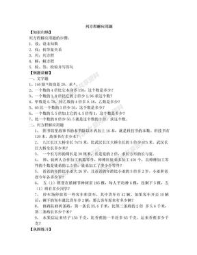 沪教版小学五年级数学列方程解应用题.doc