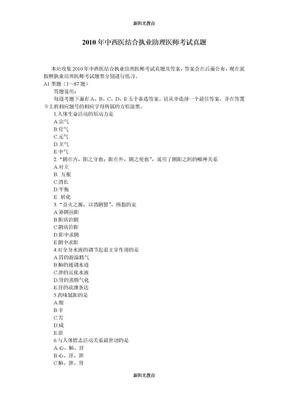 2010年中西医结合执业助理医师考试真题.doc