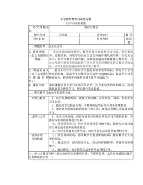 小学六年级数学研究性学习设计方案2015.doc
