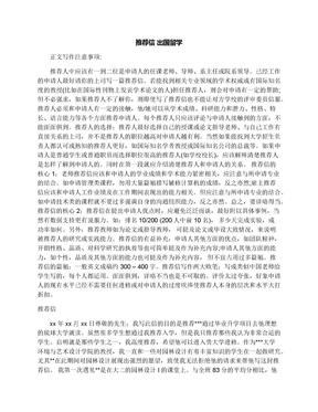 推荐信出国留学.docx