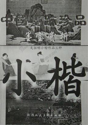 《文征明小楷三种》.pdf
