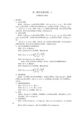 初一数学竞赛讲座(一).doc