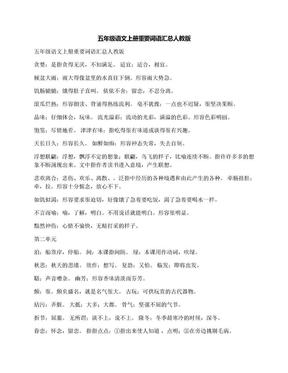 五年级语文上册重要词语汇总人教版.docx