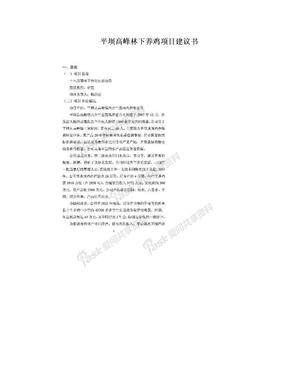 平坝高峰林下养鸡项目建议书.doc
