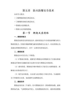 第五章防火防爆安全技术.doc
