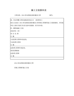 景观工程围栏施工方案.doc