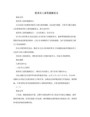 优秀员工嘉奖通报范文.doc