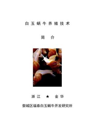 白玉蜗牛养殖技术.doc