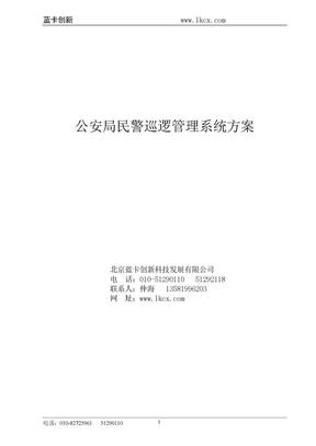 公安局治安巡逻管理系统方案资料.doc