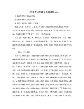 小学优秀班集体竞选演讲稿.doc.doc