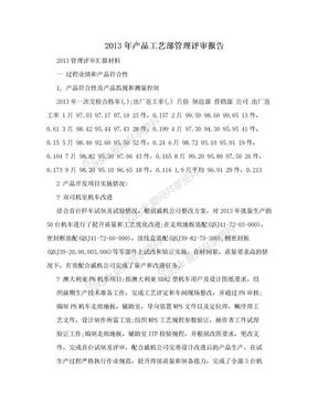 2013年产品工艺部管理评审报告.doc
