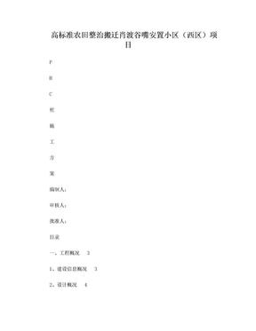 预制管桩试桩施工方案.doc