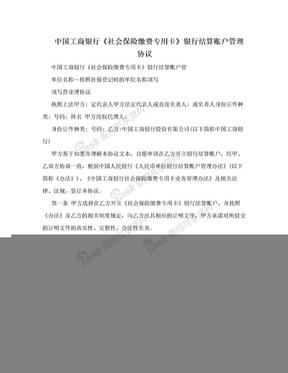 中国工商银行《社会保险缴费专用卡》银行结算账户管理协议.doc