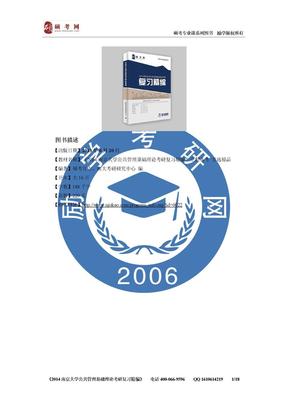 2014中南大学公共管理基础理论考研复习真题与解析.doc