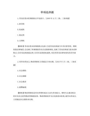 人力资源管理师二级第二章劳动法.doc