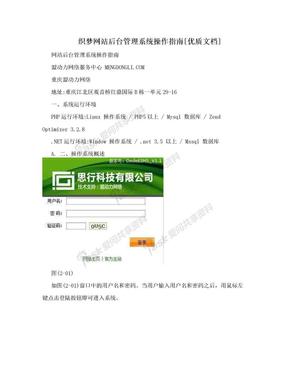 织梦网站后台管理系统操作指南[优质文档].doc