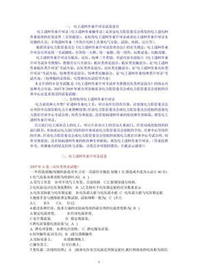 高压类电工进网作业许可证考试题(答案8套).doc