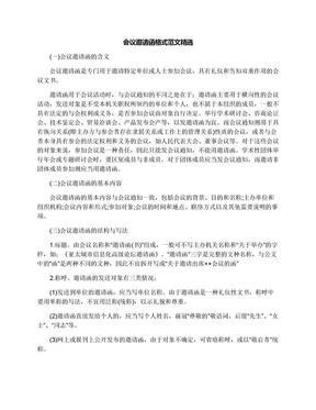 会议邀请函格式范文精选.docx