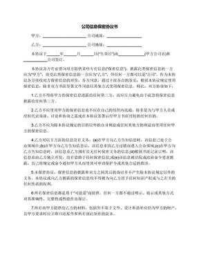 公司信息保密协议书.docx