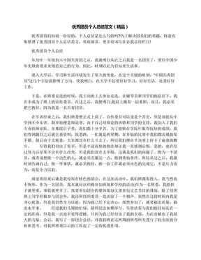 优秀团员个人总结范文(精品).docx