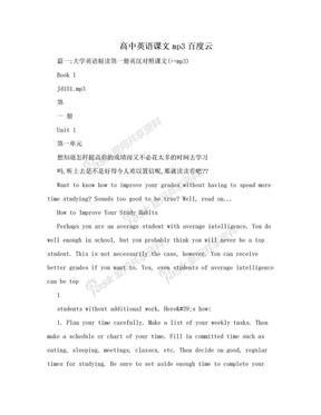 高中英语课文mp3百度云.doc