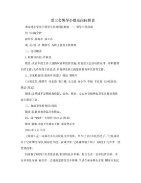 爱卫会领导小组及岗位职责.doc