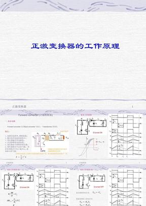 06、正激变换器工作原理.ppt